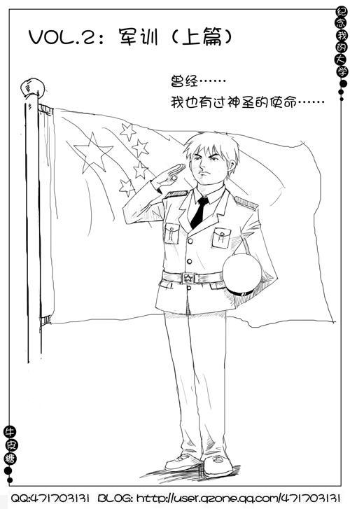 军训素材手绘图片