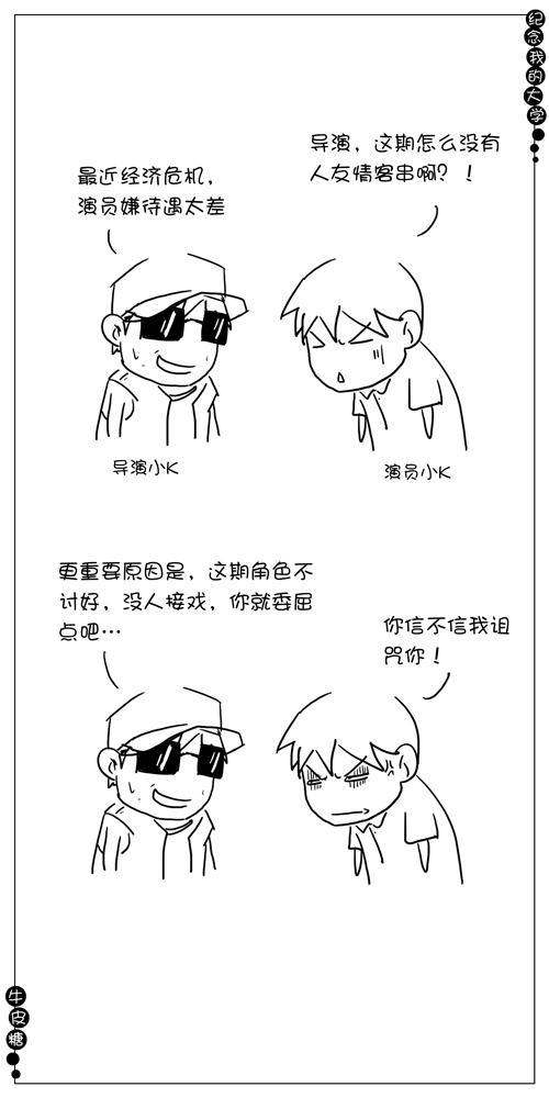 大学校园生活简笔画